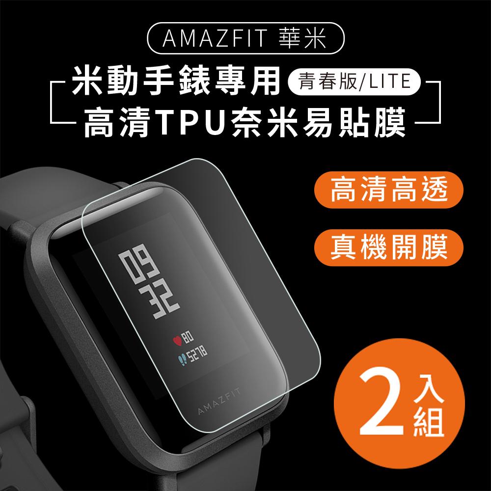 AMAZFIT華米 米動手錶青春版 高清TPU奈米保謢貼膜(軟膜)-2入組