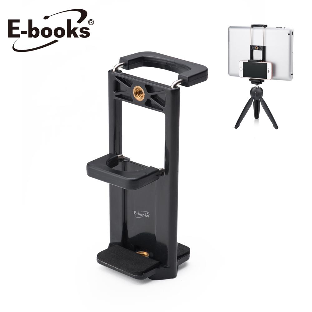 E-books N65 雙用手機平板夾具