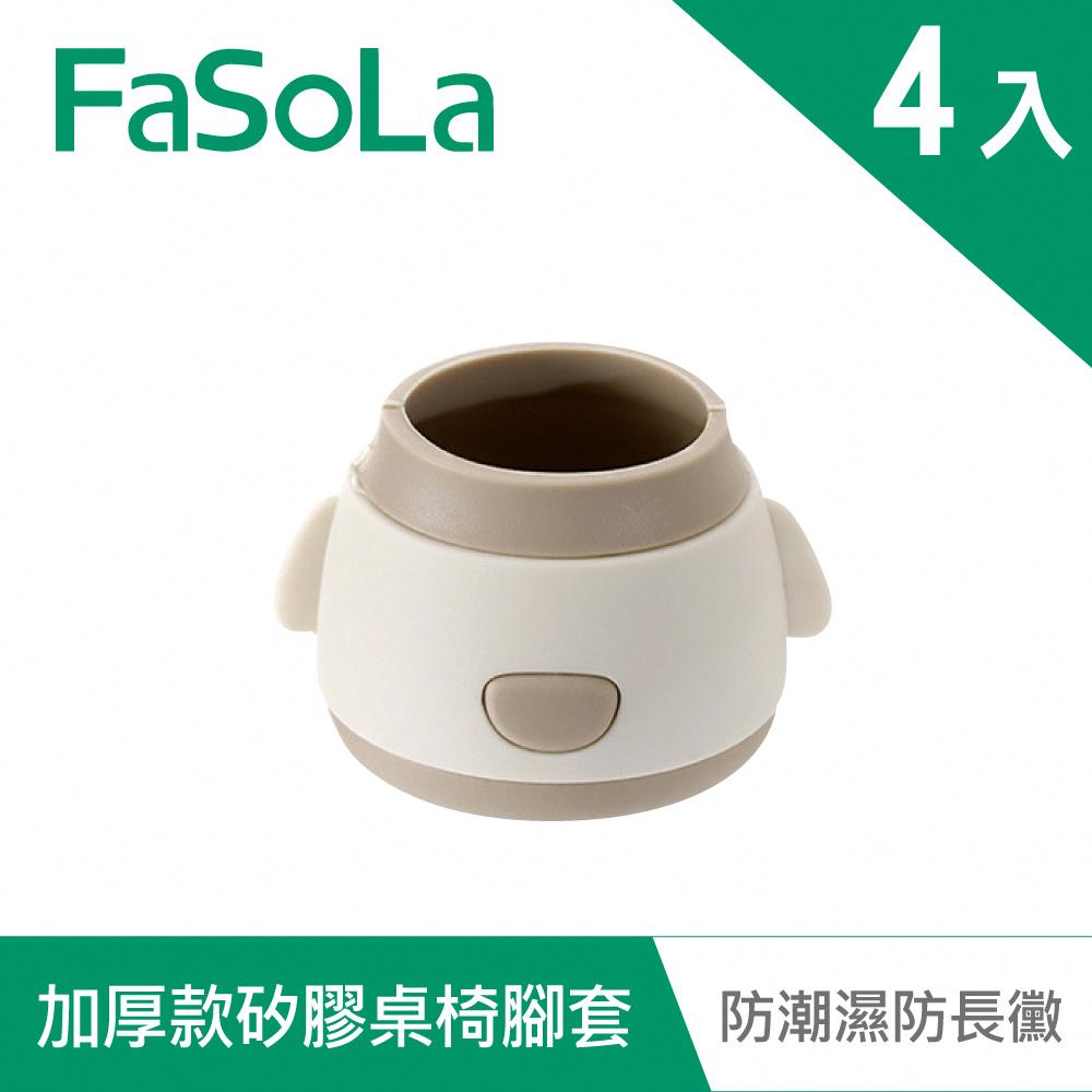 FaSoLa 靜音加厚款矽膠桌、椅腳套(4入)