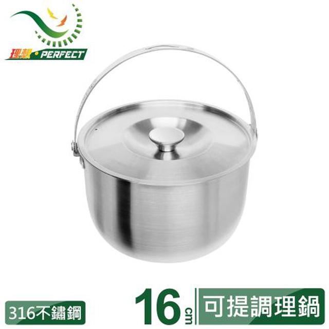 【PERFECT 理想】金緻316不銹鋼可提式調理鍋-16cm(KH-32316)