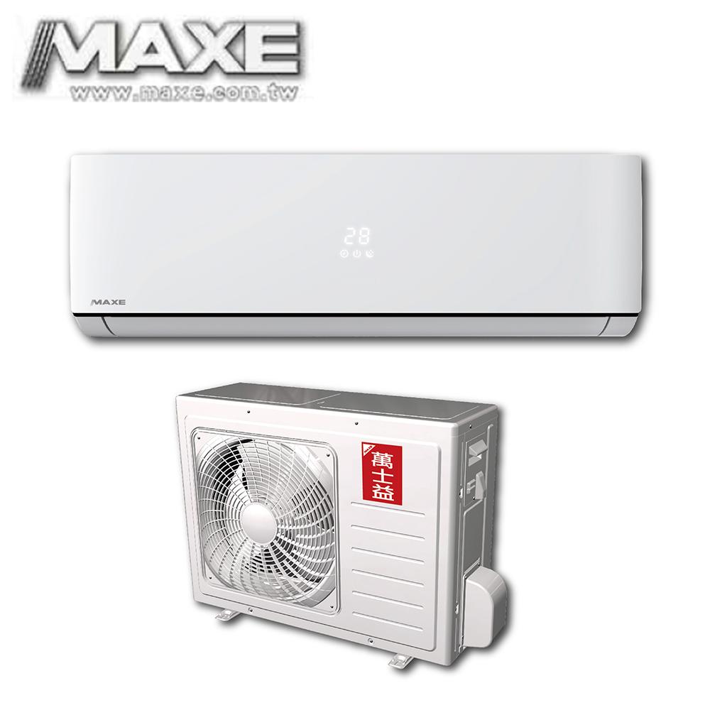 ★自助價【MAXE萬士益】6-8坪定頻冷專分離式冷氣(MAS-41MS/RA-41MSN)