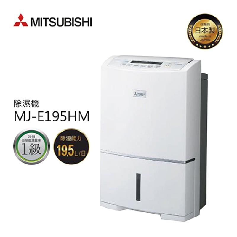 【Mitsubishi 三菱】清淨除濕機 MJ-E195HM-TW