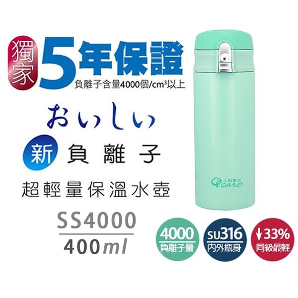 【ErgoCare】新負離子超輕量316保溫水壺 薄荷綠SS4000 (負離子保溫瓶)