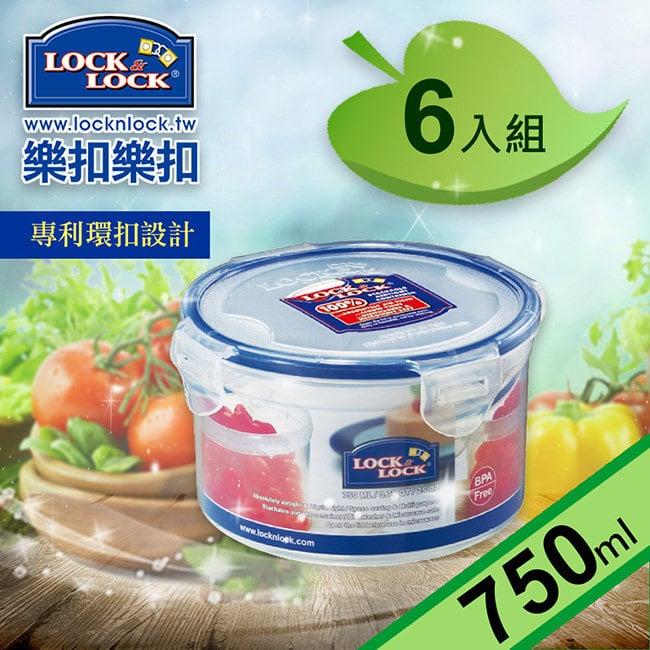 【樂扣樂扣】PP保鮮盒750ML(六入組) 1A01-HPL933Ax6