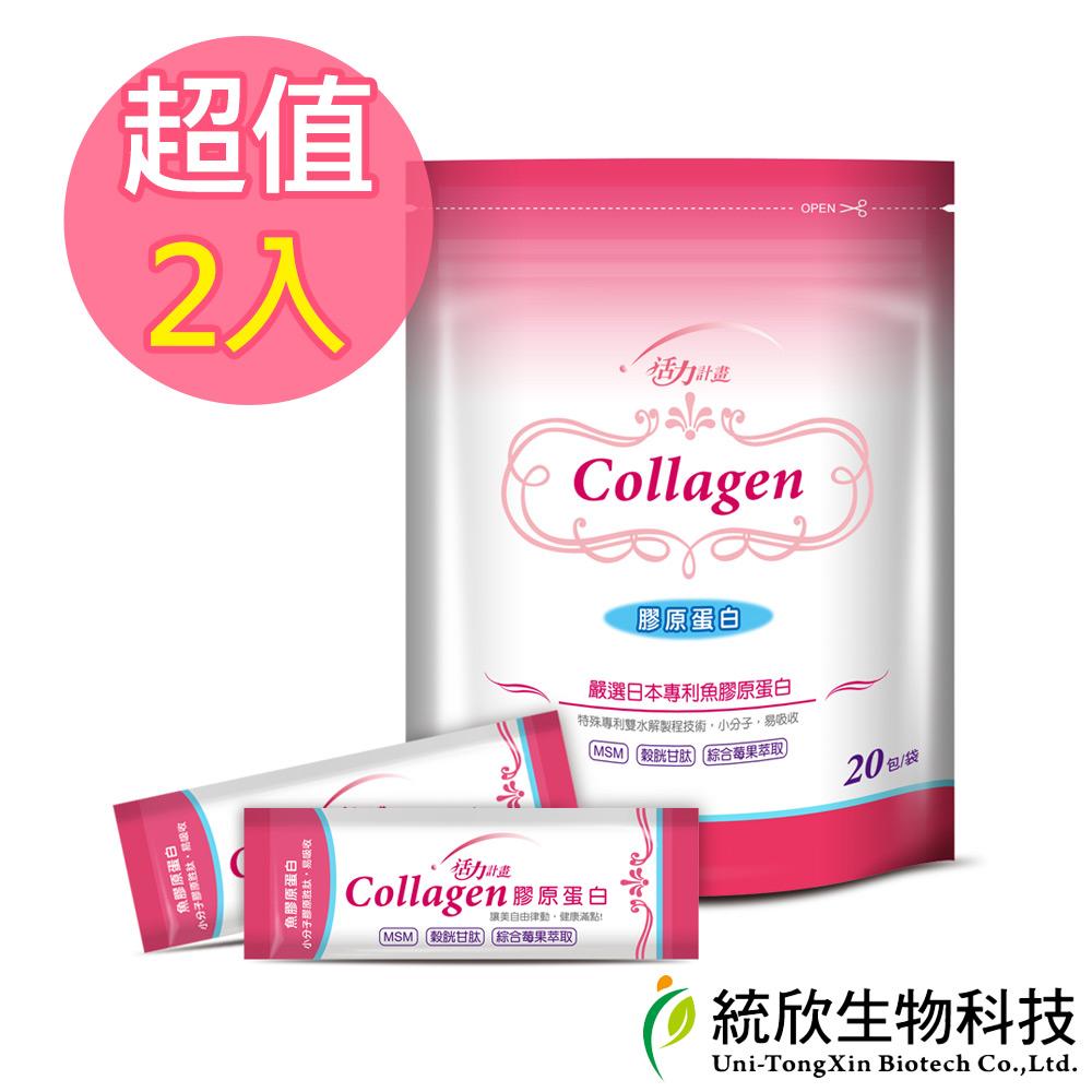 統欣生技 活力計畫 膠原蛋白(20包/袋)-2入