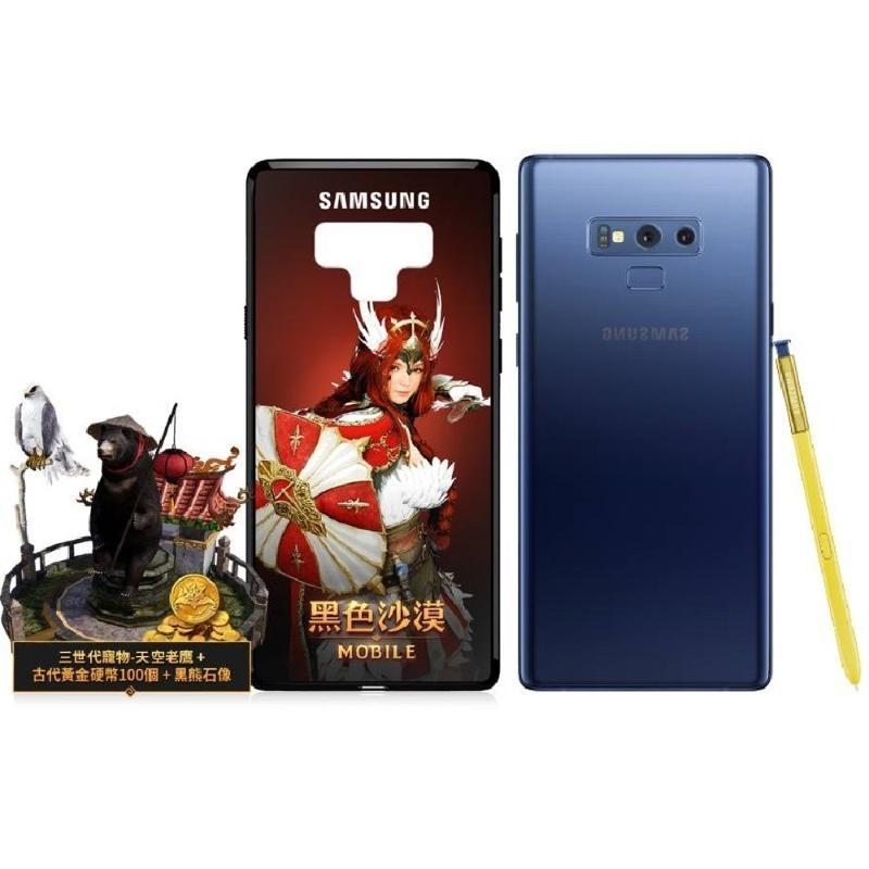 SAMSUNG Galaxy Note9 128G SM-N960 【黑色沙漠限量版+神腦加碼禮+登錄送好禮】