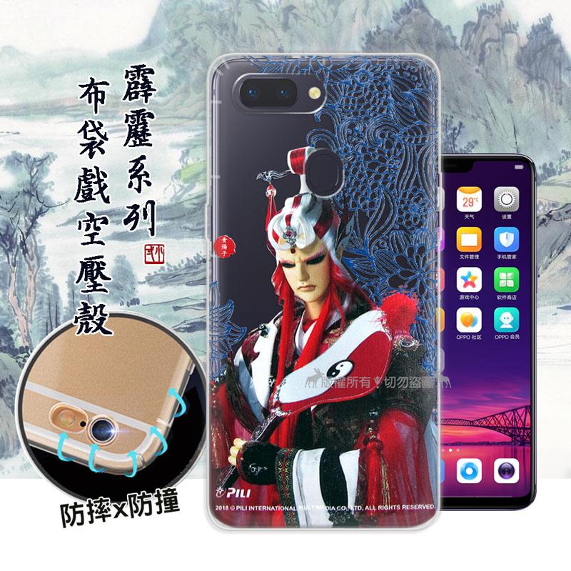 霹靂授權正版 OPPO R15 Pro 布袋戲滿版空壓手機殼(青陽子)