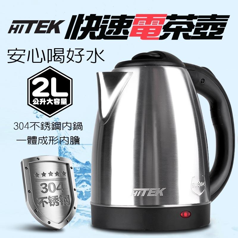 【HITEK】2L不鏽鋼快速電茶壺 (WK-2020)