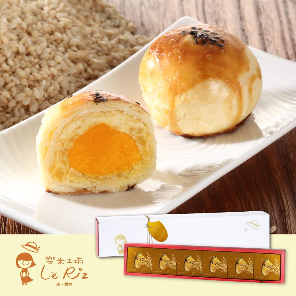 《樂米工坊》糙米米蛋黃酥6入/盒(附提袋)