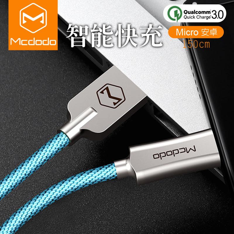 【Mcdodo台灣官方】安卓 Micro 充電線 傳輸線 智能快充 QC3.0 閃充線 騎士系列 150cm 天空藍