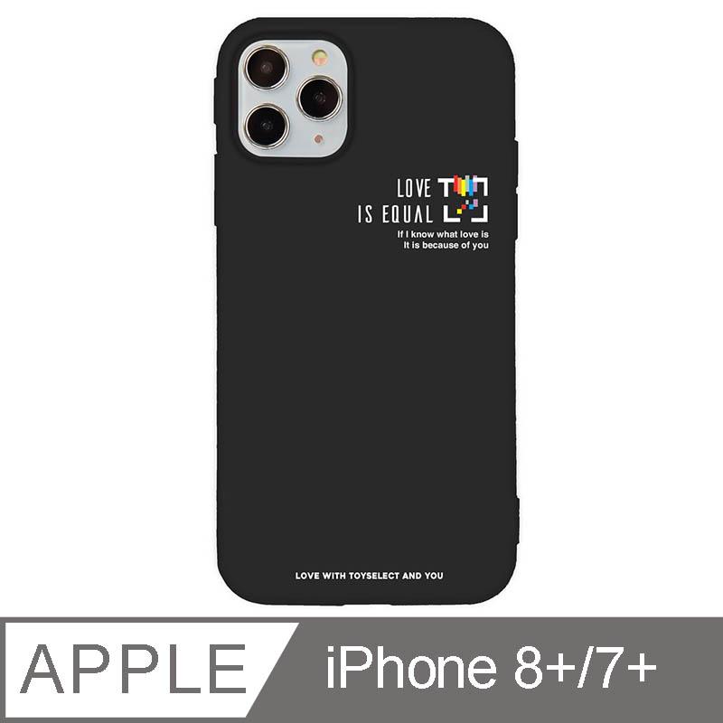 iPhone 7/8 Plus 5.5吋 愛最大紀念版彩虹設計iPhone手機殼 彩虹幾何款 黑色