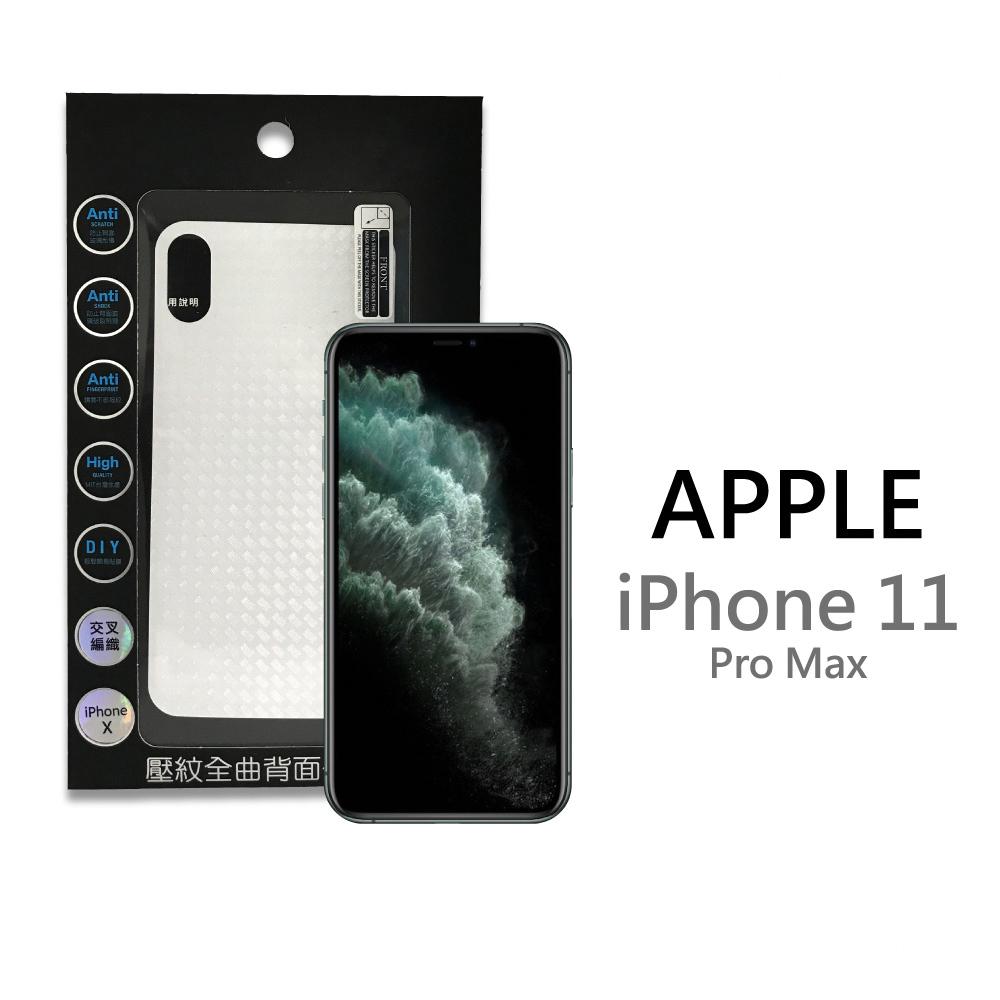 排氣壓紋背膜 Apple iPhone 11 Pro Max 6.5吋 壓紋PVC (背貼) -交叉編織