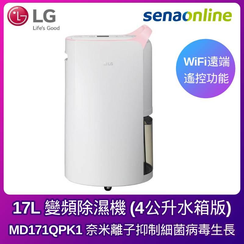 LG MD171QPK1.ATT1 PuriCare 17L變頻除濕機 (4公升水箱版)