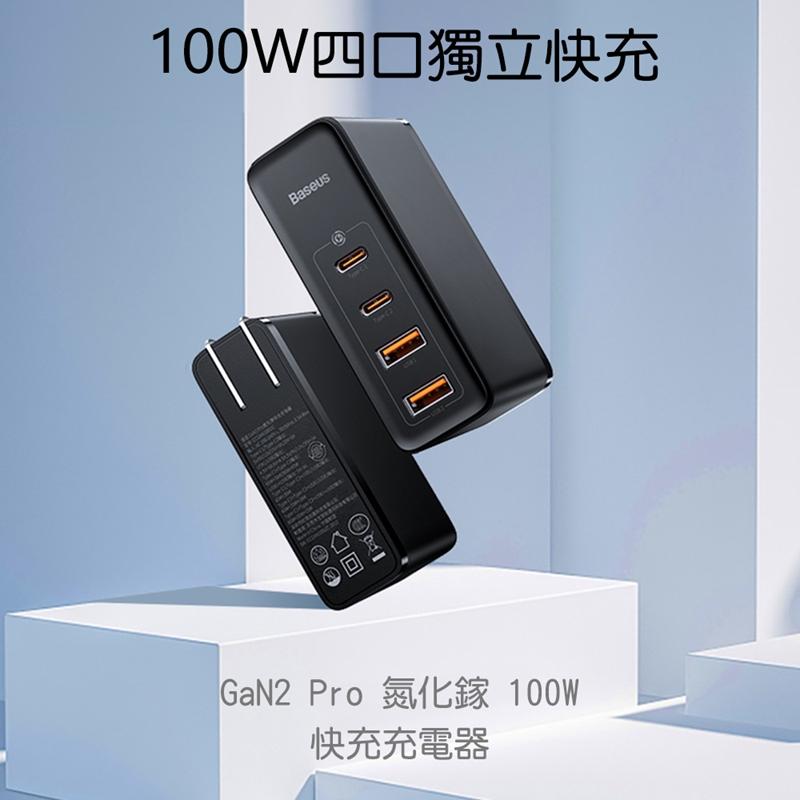 Baseus 倍思 GaN2 Pro氮化鎵100W充電器2C+2U CCGAN100UC 黑色