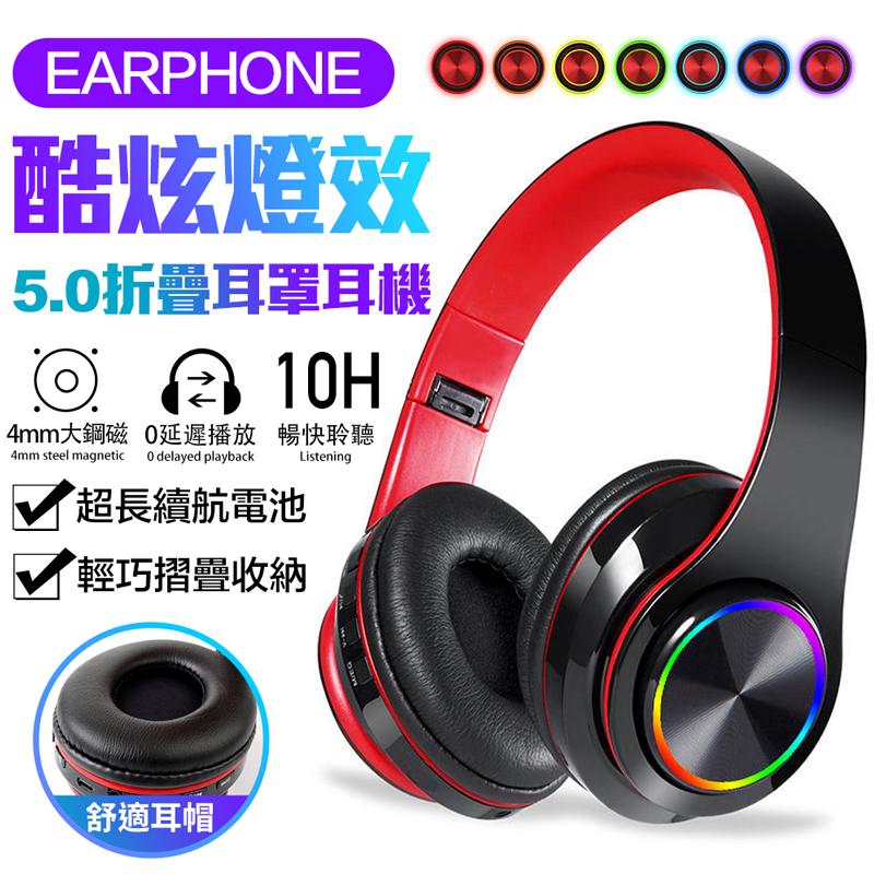 【u-ta】藍牙5.0重低音折疊耳罩式藍牙耳機A6(支援有線連接撥放)紅色