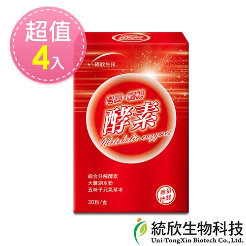 【統欣生技】日間輕暢酵素30粒/盒-4入