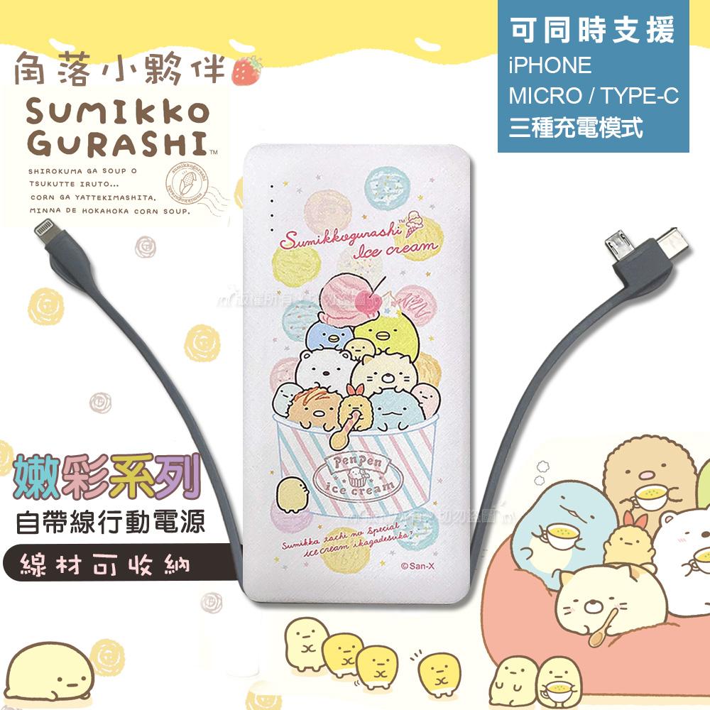 正版授權 角落小夥伴 嫩彩系列 自帶雙線行動電源 三接頭支援Micro/Type-C/Iphone(冰淇淋)