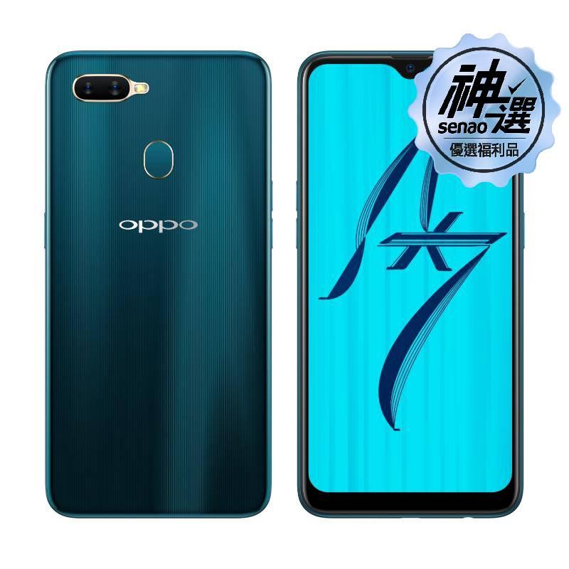 【下殺↘73折】OPPO AX7 (CPH1903) 琉璃藍【優選福利品】