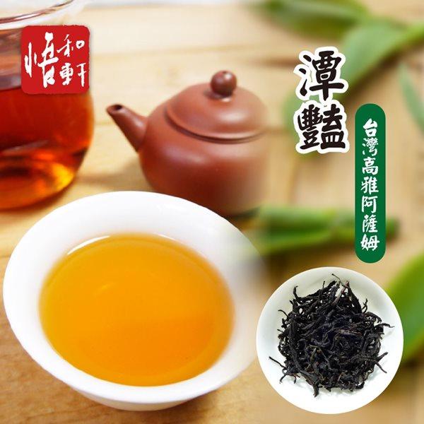 《悟和軒》潭豔-台灣高雅阿薩姆(75g/罐)