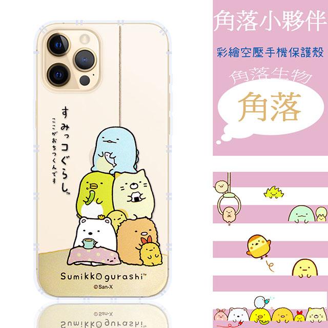 【角落小夥伴】iPhone 12 Pro (6.1吋) 防摔氣墊空壓保護手機殼(角落)