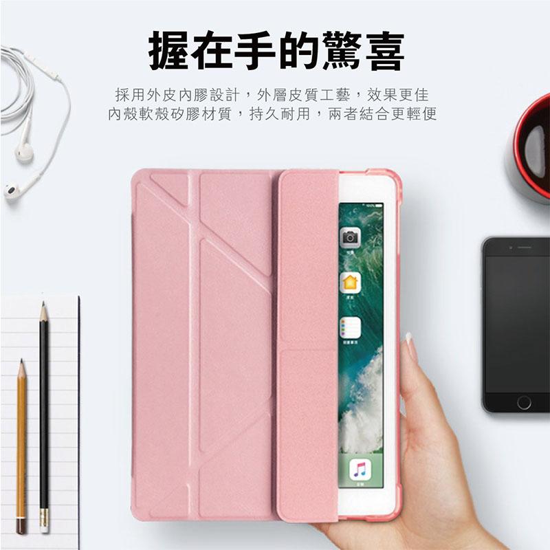 Apple iPad mini 1-5 代 Y折+筆槽 四角加厚共用皮套 粉色