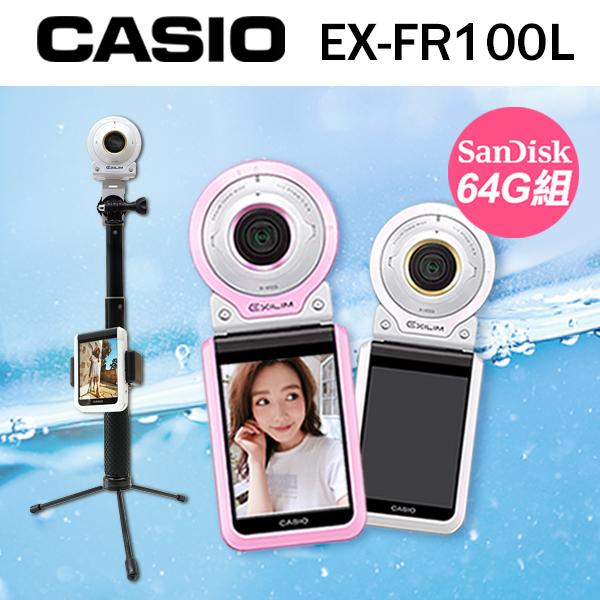 CASIO FR100L 白色 送64G高速卡+自拍桿+鏡頭鋼化貼+螢幕鋼化貼+日韓背帶+原廠皮套 運動攝影相機 公司貨