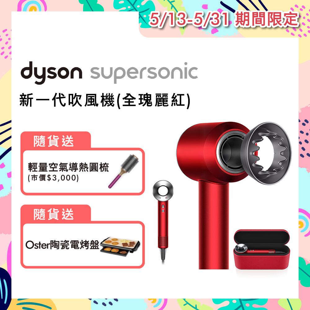 【送輕量空氣導熱圓梳+ Oster電烤盤】Dyson戴森 Supersonic 吹風機 HD03 全瑰麗紅(限量特別版★附精美禮盒)