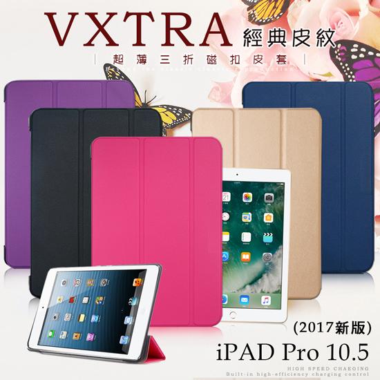 VXTRA 2019 Apple iPad Air 10.5吋 經典皮紋三折保護套 平板皮套 (科幻黑)