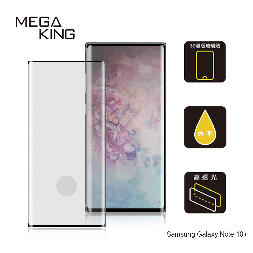 MEGA KING 3D滿版玻璃保護貼 SAMSUNG Galaxy Note 10+ 黑 指紋版