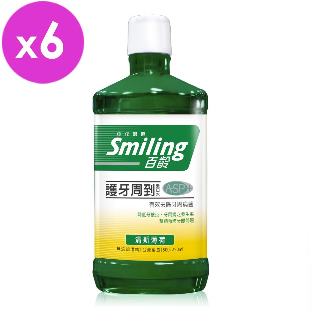 百齡Smiling 護牙周到漱口水-清新薄荷(500ml+250ml)x6入組