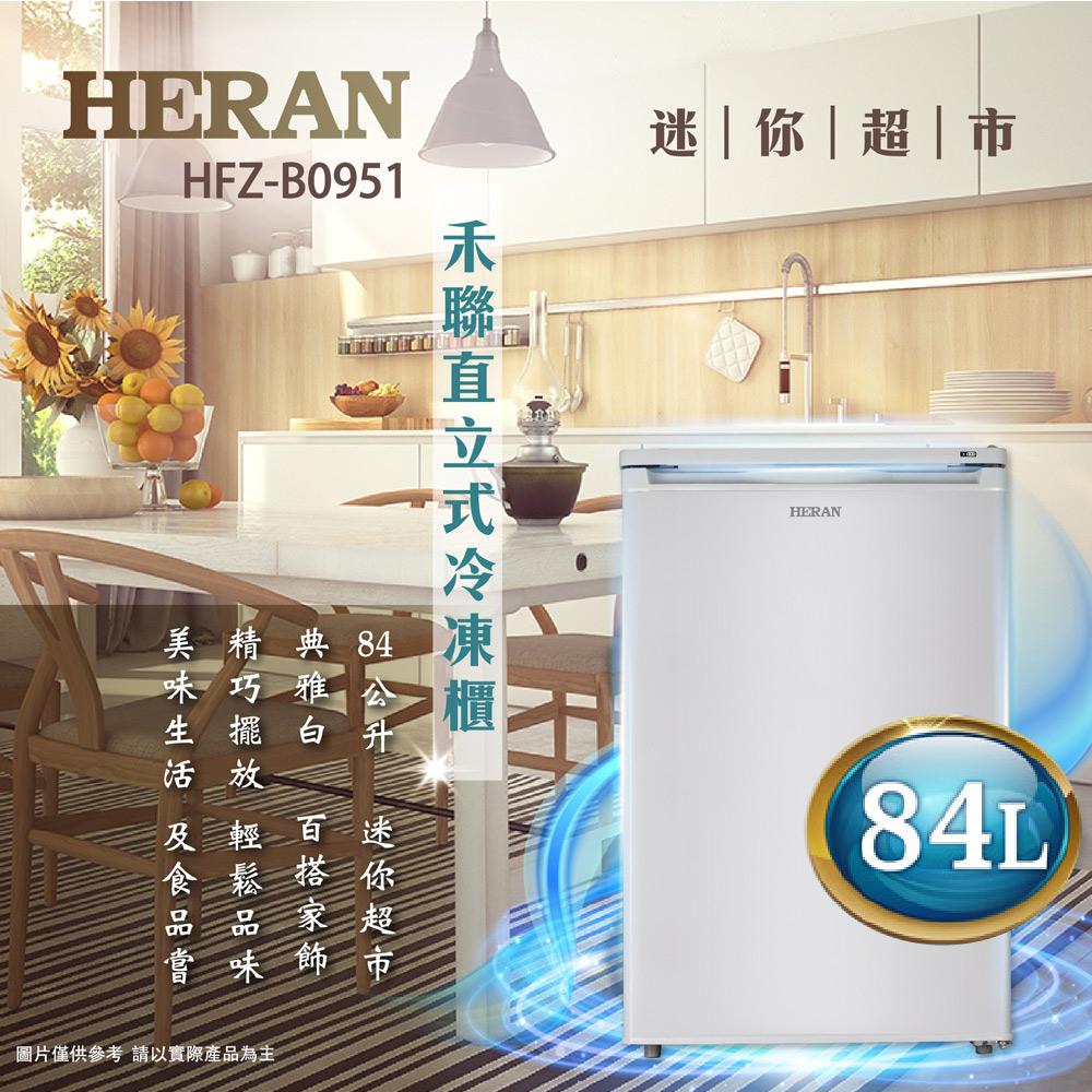 HERAN禾聯 84L 直立式冷凍櫃 HFZ-B0951