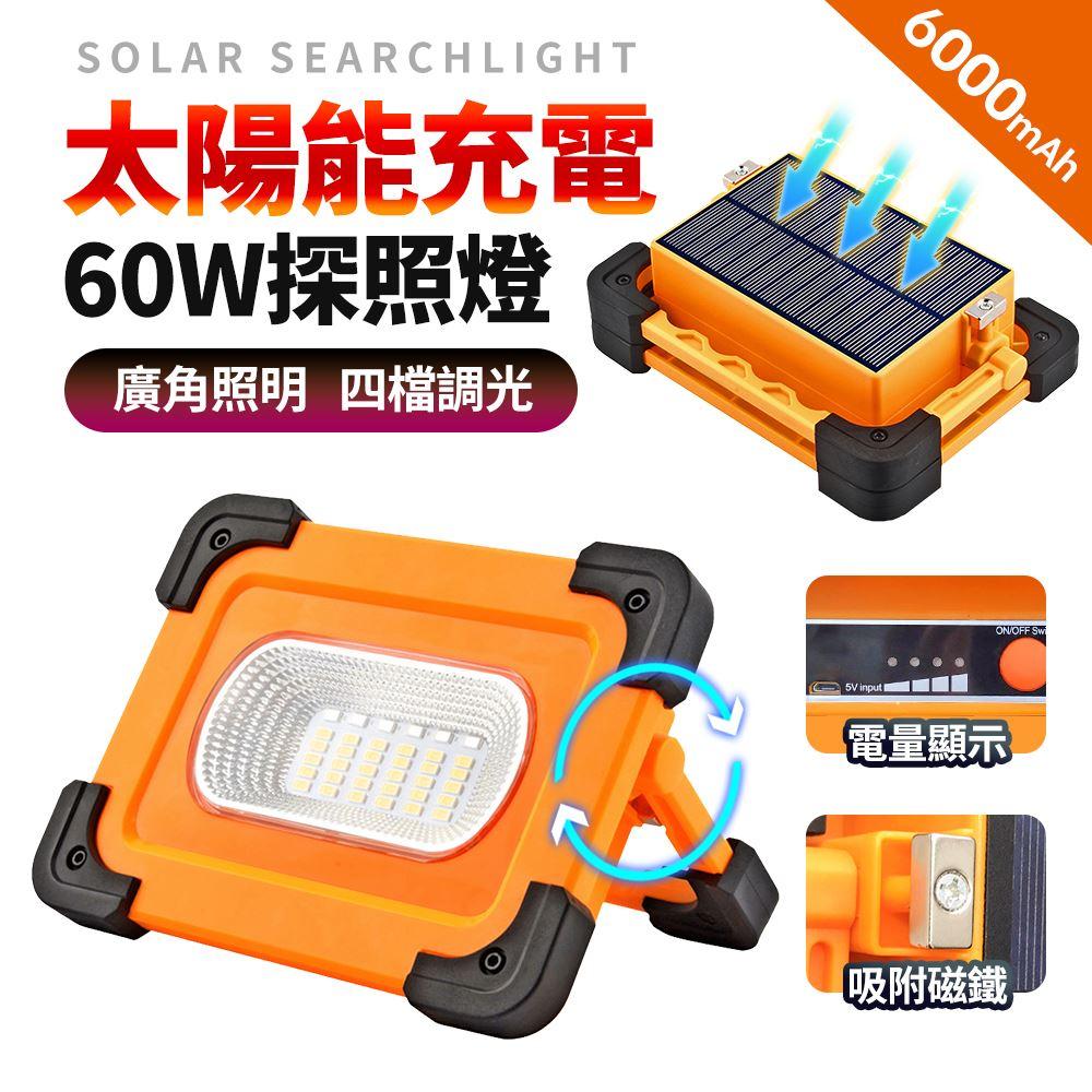 FJ多功能太陽能露營探照燈L14 USB充電款