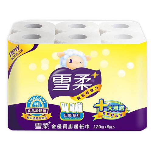 雪柔 金優質廚房紙巾120組(雙層)x6捲x8串/箱