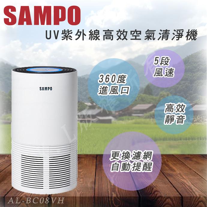 《SAMPO聲寶》 UV紫外線高效空氣清淨機 (AL-BC08VH)