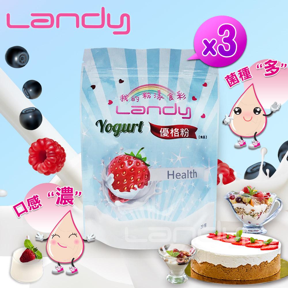 【LANDY】益菌優格粉-3入組 (內有60小包)