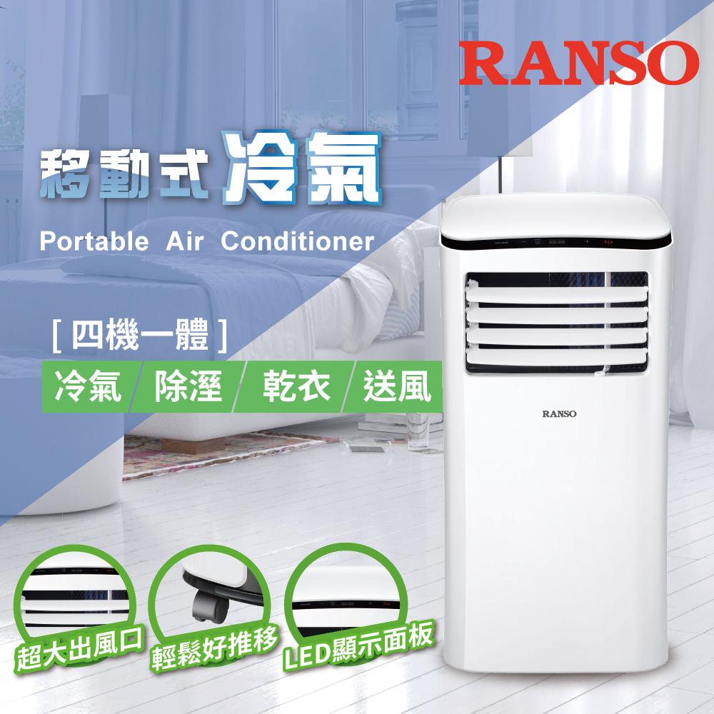 RANSO 聯碩 四機一體移動式冷氣 RSP-23S