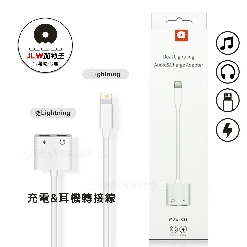 WUW Lightning 8pin 充電/耳機二合一 音頻轉接線 (X88)--12CM