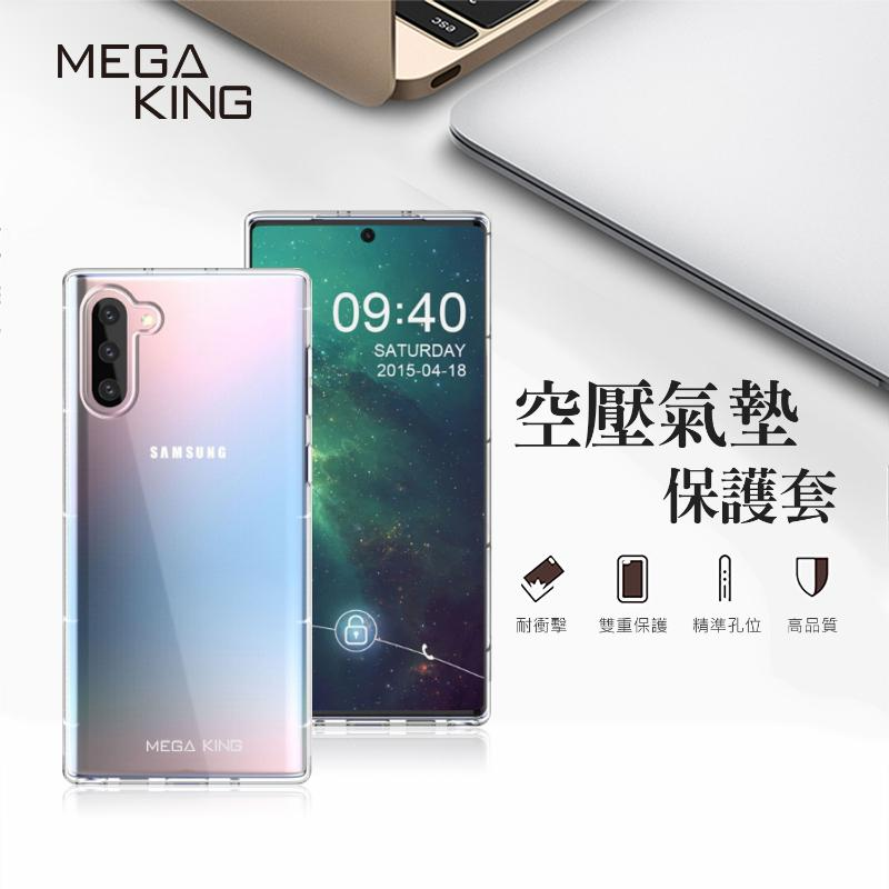 MEGA KING空壓氣墊保護套 SAMSUNG Galaxy Note10