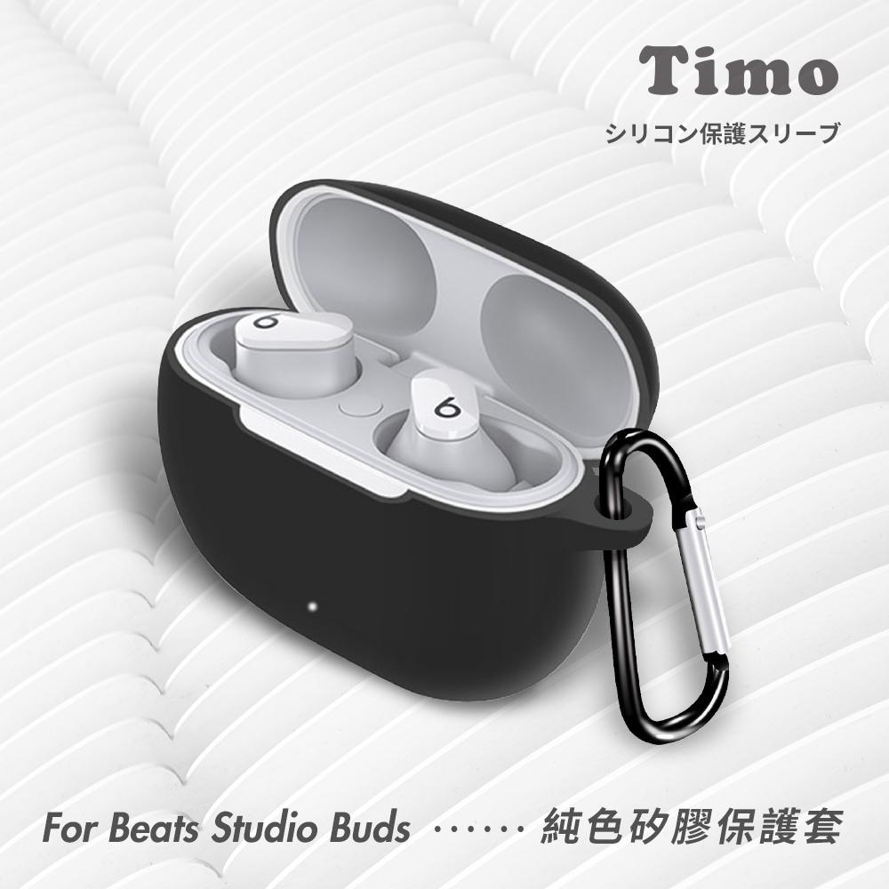 Beats Studio Buds 藍牙耳機專用 矽膠保護套(附扣環)-黑色