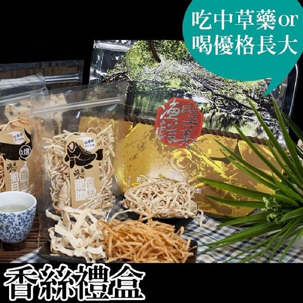 預購《台江漁人港》香絲禮盒6包/盒(虱目魚x2+蝦蝦叫x2+龍膽x1+烏魚ㄚ片x1)