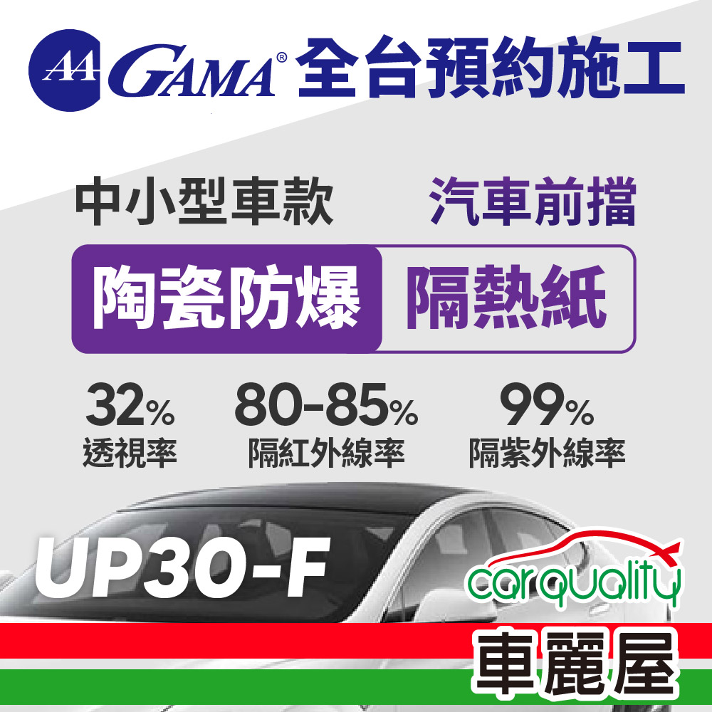 【GAMA翠光】防窺抗UV隔熱貼 陶瓷防爆系列 前擋 GAMA-UP30-F(車麗屋)