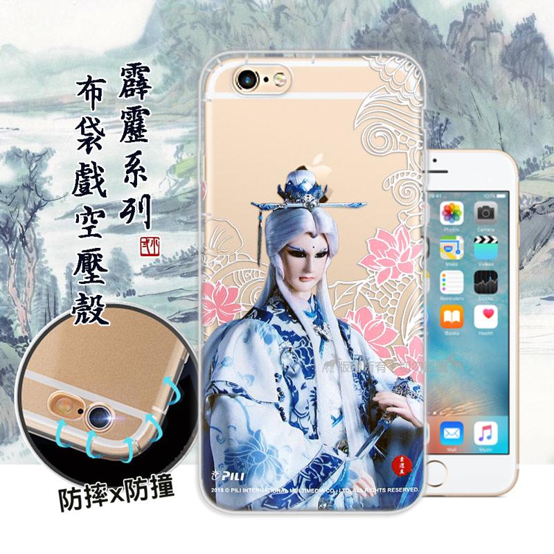 霹靂授權正版 iPhone 6s Plus/6 Plus 5.5吋 布袋戲滿版空壓手機殼(素還真)