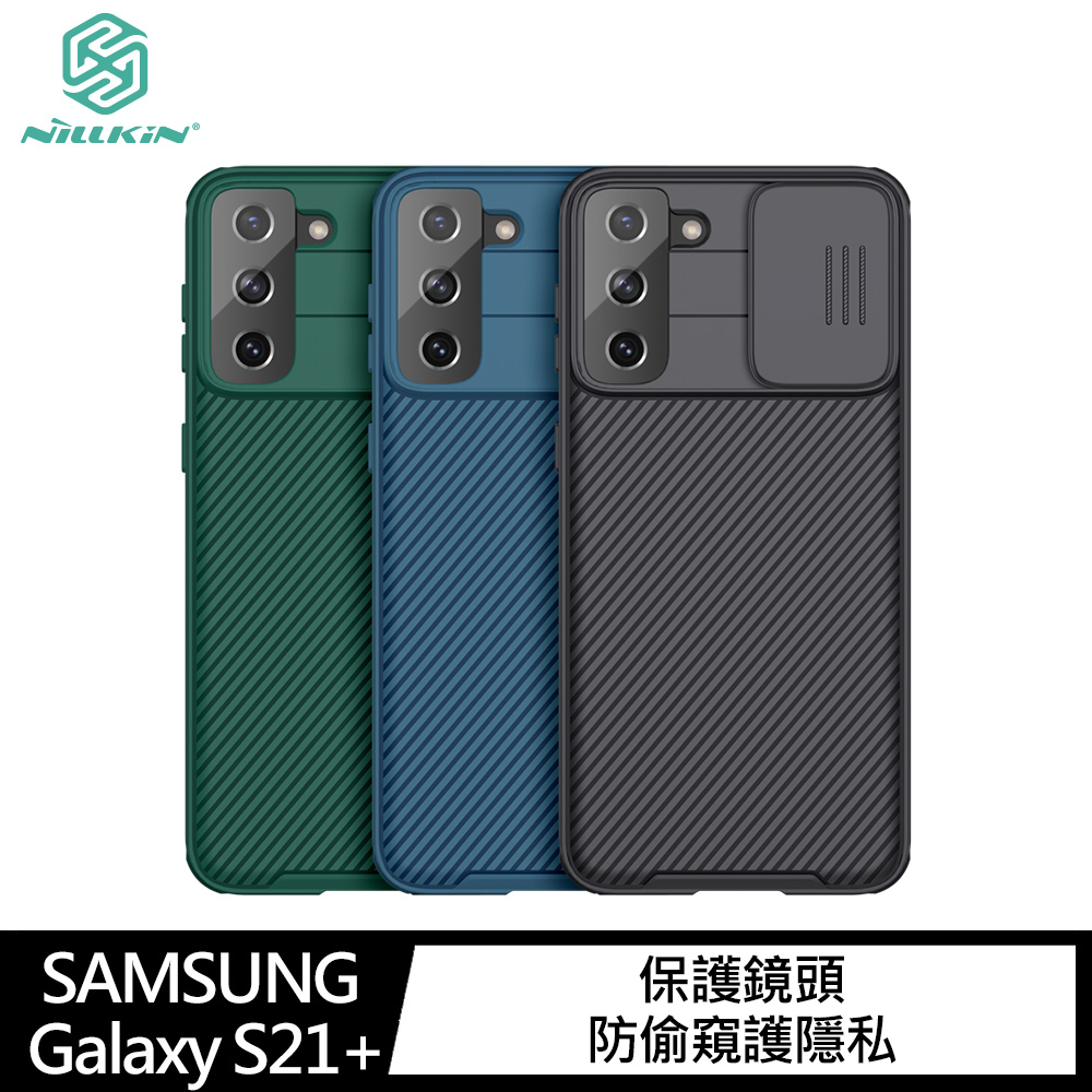 NILLKIN SAMSUNG Galaxy S21+ 黑鏡 Pro 保護殼(藍色)