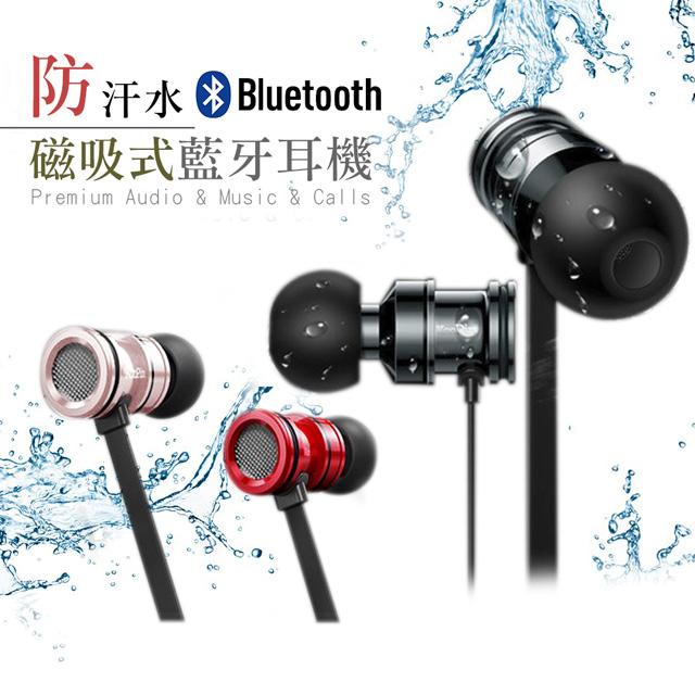 KooPin 防汗水運動型磁吸式藍牙耳機 可通話耳麥 BT-01(玫瑰金)