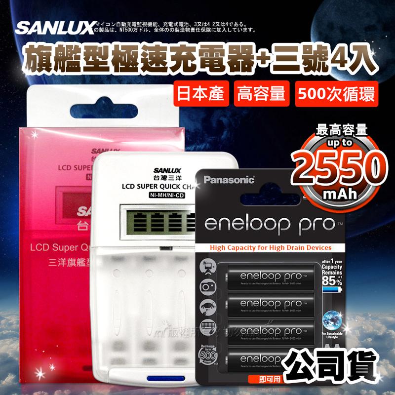 三洋旗艦型充電器+國際牌eneloop PRO黑鑽款低自放3號2550mAh充電電池(4顆入)