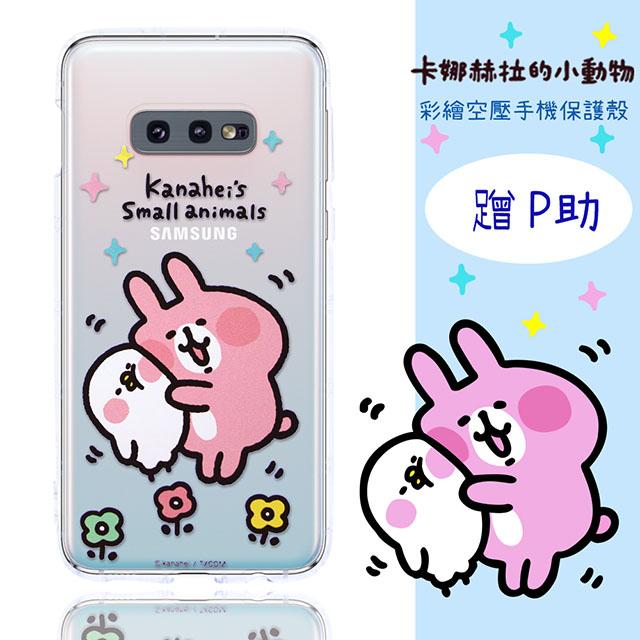 【卡娜赫拉】三星Samsung Galaxy S10e (5.8吋) 防摔氣墊空壓保護套(蹭P助)
