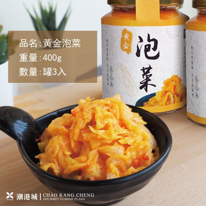 台中【潮港城】黃金泡菜3入套組提貨券