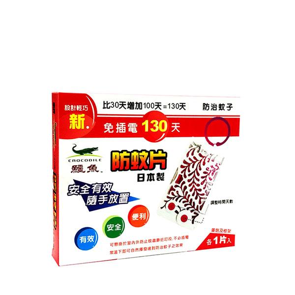 新鱷魚 免插電130天防蚊片(粉)