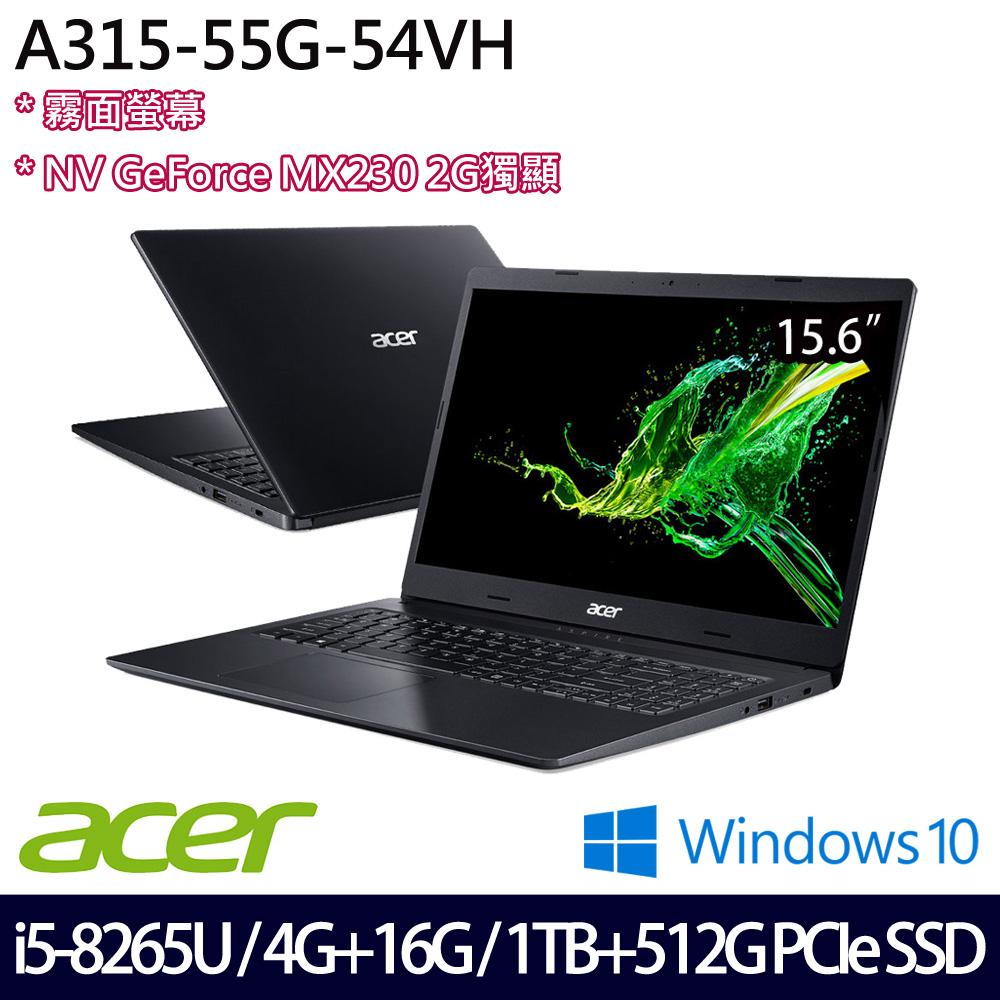 【全面升級】《Acer 宏碁》A315-55G-54VH(15.6吋FHD/i5-8265U/4G+16G/1T+512GPCIe/MX230/兩年保)