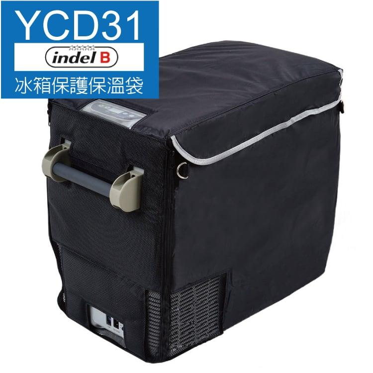 【義大利 Indel B】汽車行動冰箱保護保溫袋/電冰箱隔熱套防塵套 - YCD31 專用